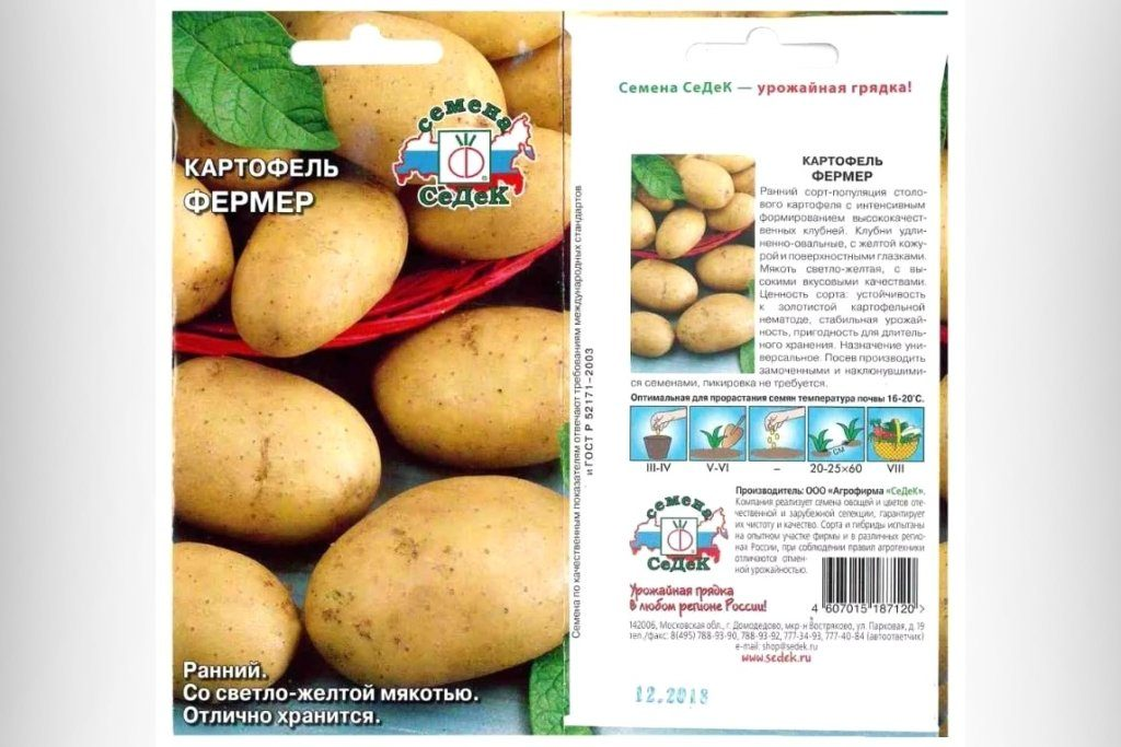 "Картофель ""Фермер"""