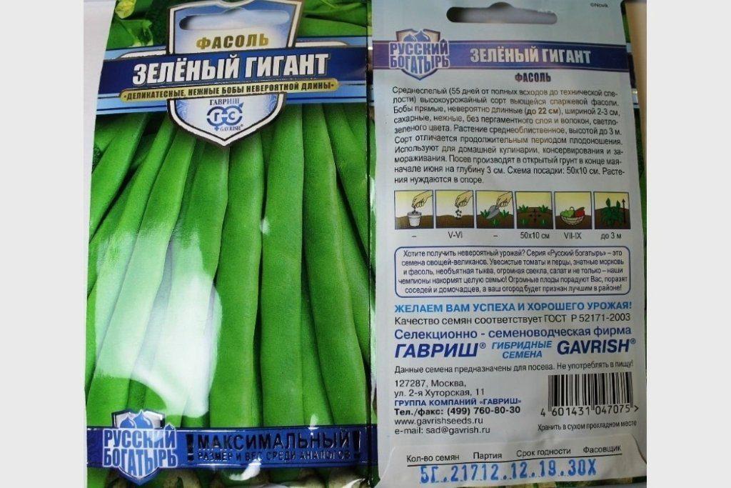 Сорт Зелёный гигант