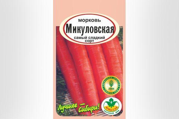 Морковь Микуловская