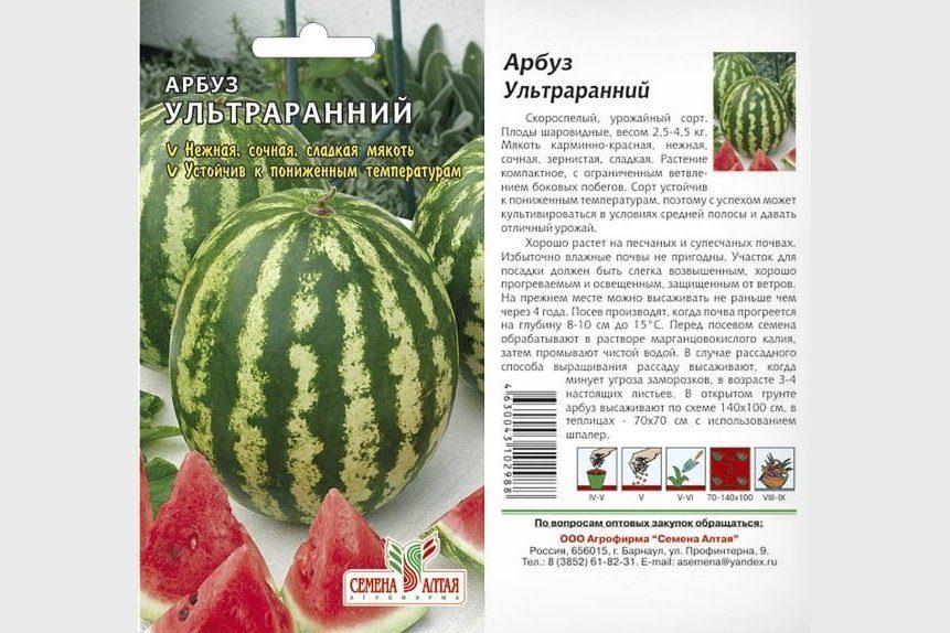 Сорт Ультраранний