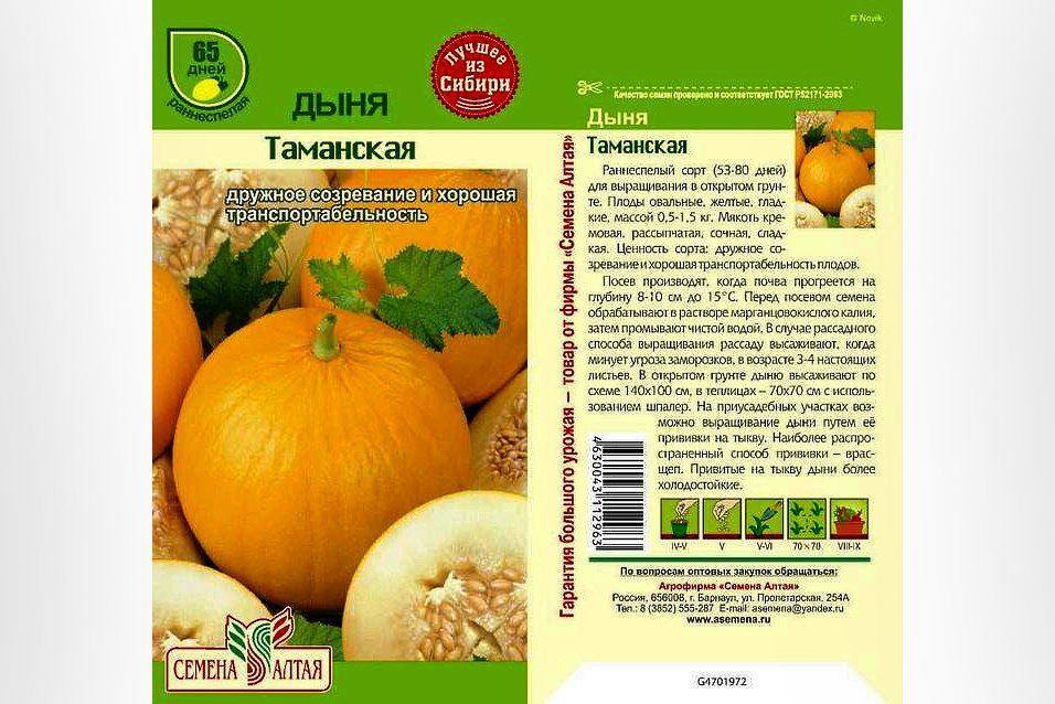 Семена Таманская