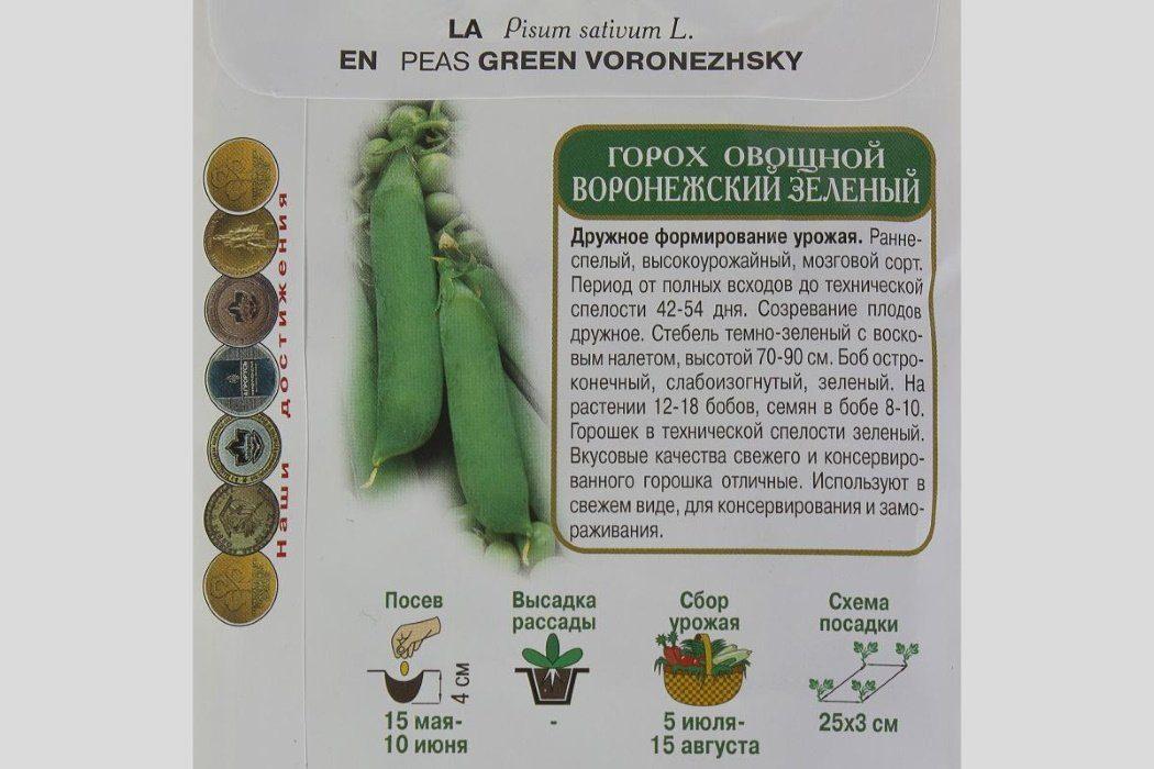 Воронежский зеленый