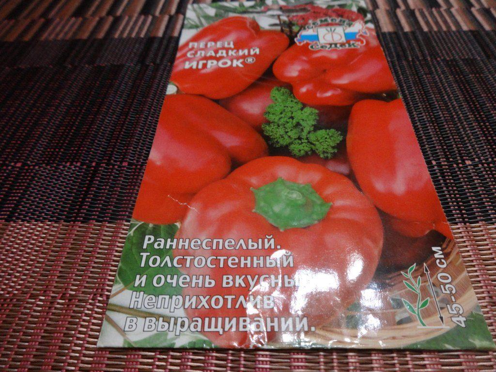 Семена перца Игрок