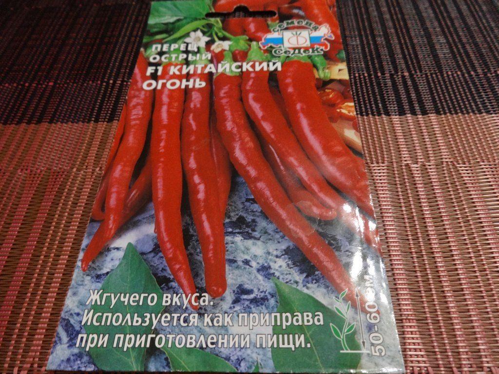 Семена острого перца Китайский огонь