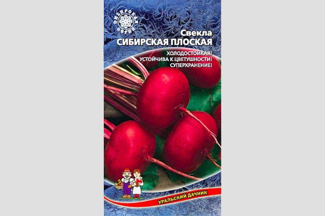 Сибирская Плоская